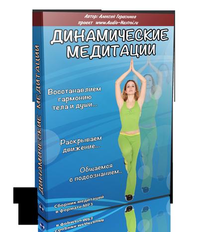 Сборник Динамических медитаций